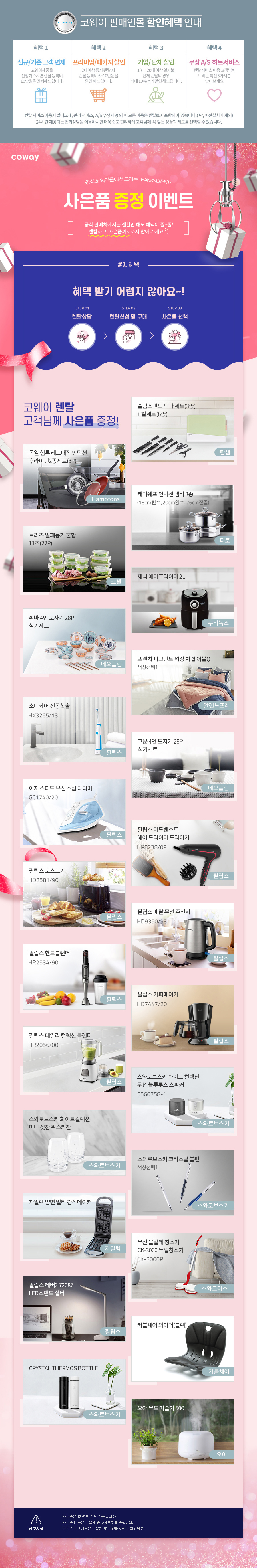 shop_guide_benefit2.jpg
